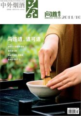 中外烟酒茶 月刊 2011年10期(电子杂志)(仅适用PC阅读)