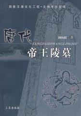 唐代帝王陵墓(1)