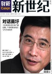 财新周刊 2014年第12期 总第597期(电子杂志)