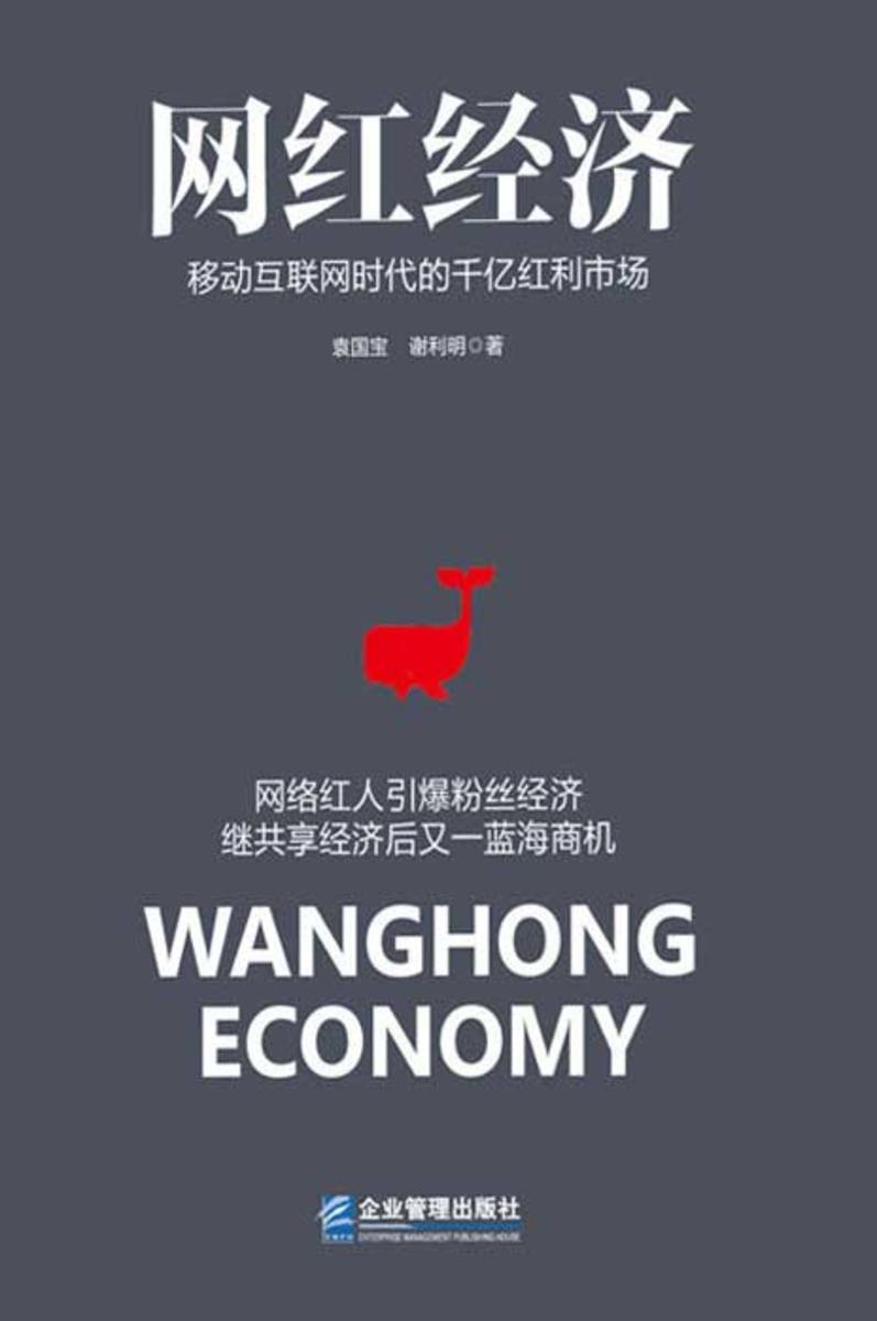 网红经济:移动互联网时代的千亿红利市场(国内讲述网红经济的书)