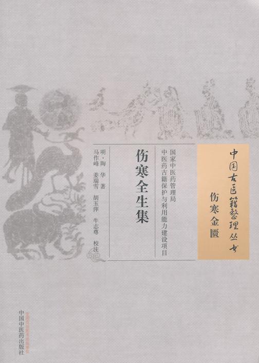 伤寒全生集(中国古医籍整理丛书)