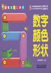 幼福宝宝口袋书:数字、颜色、形状