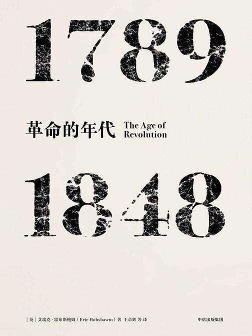 革命的年代 :1789—1848