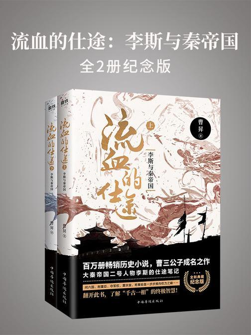 流血的仕途:李斯与秦帝国(全2册纪念版)