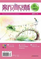 新高考·高一语数外 月刊 2011年11期(电子杂志)(仅适用PC阅读)