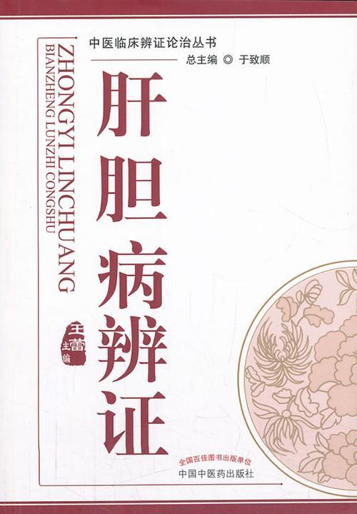 肝胆病辨证(中医临床辨证论治丛书)