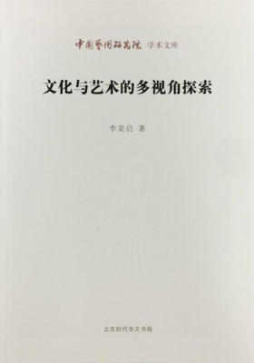 文化与艺术的多视角探索-中国艺术研究院学术文库