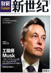 财新周刊 2014年第16期 总第601期(电子杂志)