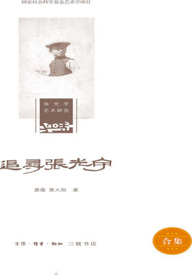 追寻张光宇(全2册)