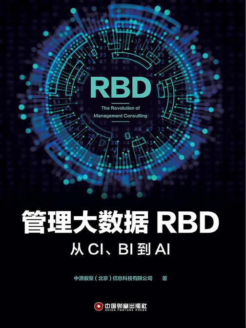 管理大数据RBD