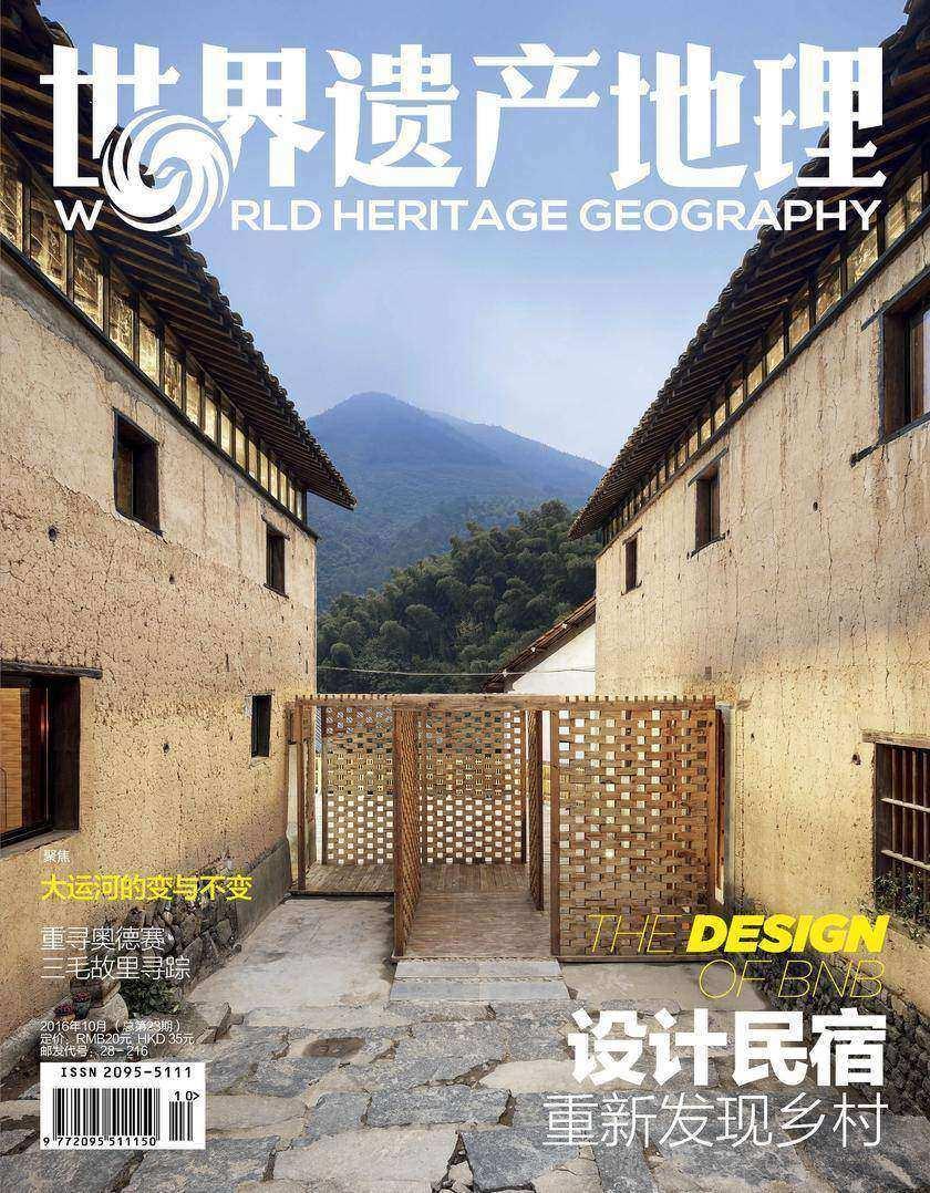 世界遗产地理·设计民宿(总第23期)(电子杂志)