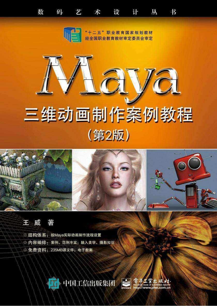 Maya三维动画制作案例教程(第2版)