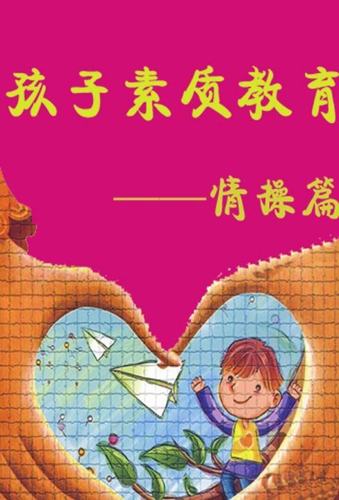 孩子素质教育——情操篇
