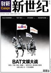 财新周刊 2014年第18期 总第603期(电子杂志)