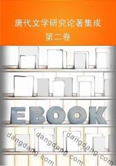 唐代文学研究论著集成(第二卷)