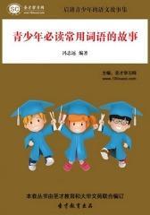 [3D电子书]圣才学习网·启迪青少年的语文故事集:青少年必读常用词语的故事(仅适用PC阅读)
