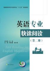 英语专业快速阅读(二)