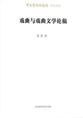 戏曲与戏曲文学论稿-中国艺术研究院学术文库