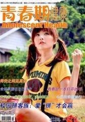 青春期健康 月刊 2011年10期(电子杂志)(仅适用PC阅读)