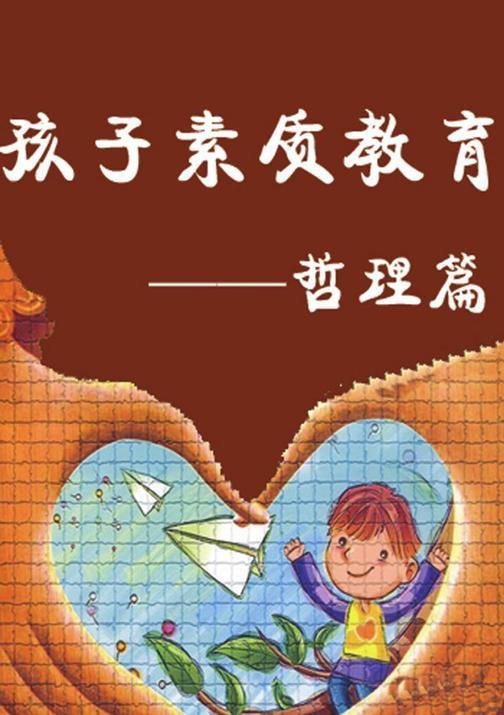 孩子素质教育——哲理篇