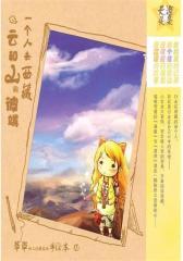 云和山的彼端:一个人去西藏(试读本)