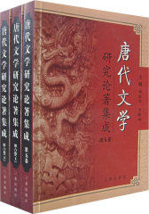 唐代文学研究论著集成(第五卷)