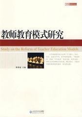 教师教育模式研究