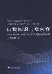 自我知识与窄内容:关于心智外在主义及其影响的反思