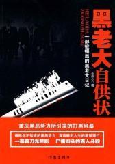 黑老大自供状:一部被揭出的黑老大日记