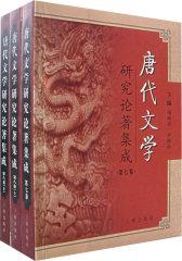 唐代文学研究论著集成(第八卷上)