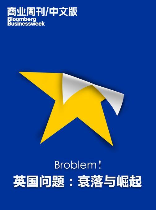 商业周刊中文版:英国问题:衰落与崛起(电子杂志)