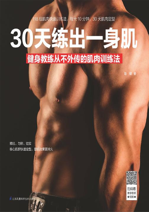 30天练出一身肌:健身教练从不外传的肌肉训练法