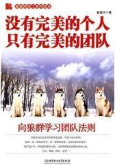 没有完美的个人 只有完美的团队——向狼群学习团队法则(试读本)
