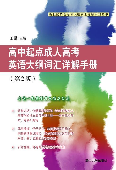 高中起点成人高考英语大纲词汇详解手册(第2版)(仅适用PC阅读)