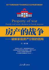 房产的战争——破解家庭房产分割困局