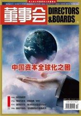 董事会 月刊 2011年10期(电子杂志)(仅适用PC阅读)