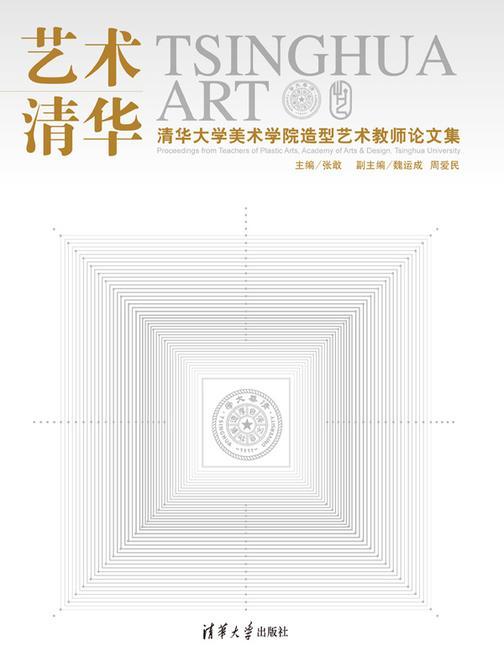 艺术清华:清华大学美术学院造型艺术教师论文集