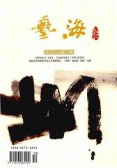 艺海 月刊 2011年10期(电子杂志)(仅适用PC阅读)