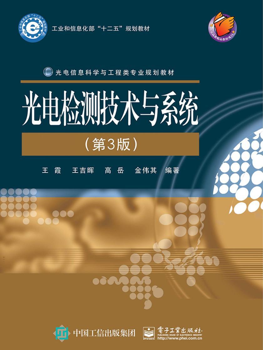 光电检测技术与系统(第3版)