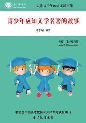 [3D电子书]圣才学习网·启迪青少年的语文故事集:青少年应知文学名著的故事(仅适用PC阅读)