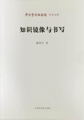 知识镜像与书写-中国艺术研究院学术文库