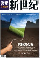 财新周刊 2014年第27期 总第612期(电子杂志)