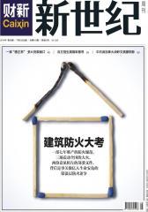 财新周刊 2014年第28期 总第613期(电子杂志)