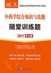 中公2017国家执业药师资格考试学习用书:中药学综合知识与技能随堂训练题