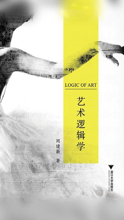 艺术逻辑学