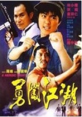 勇闯江湖 国语(影视)