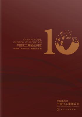中国化工集团公司志