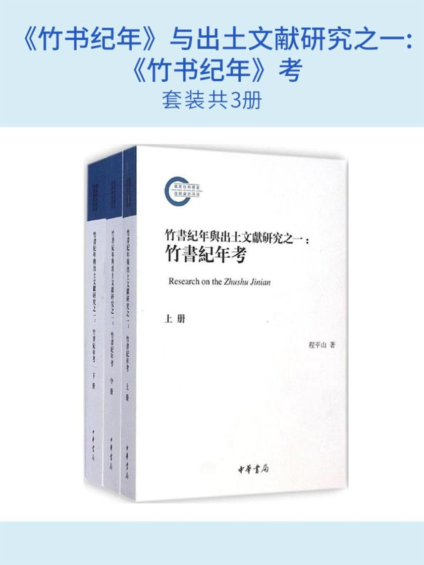 《竹书纪年》与出土文献研究之一:《竹书纪年》考(套装共3册)(仅适用PC阅读)