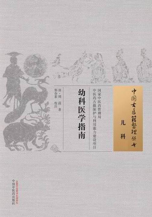 幼科医学指南(中国古医籍整理丛书)