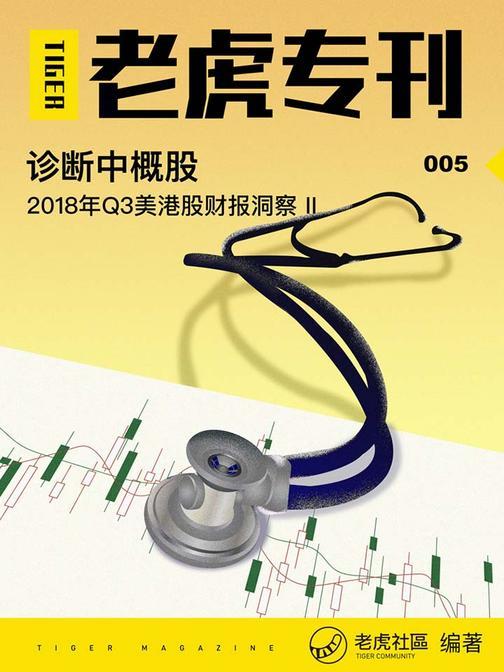 《老虎专刊》005期——诊断中概股(电子杂志)